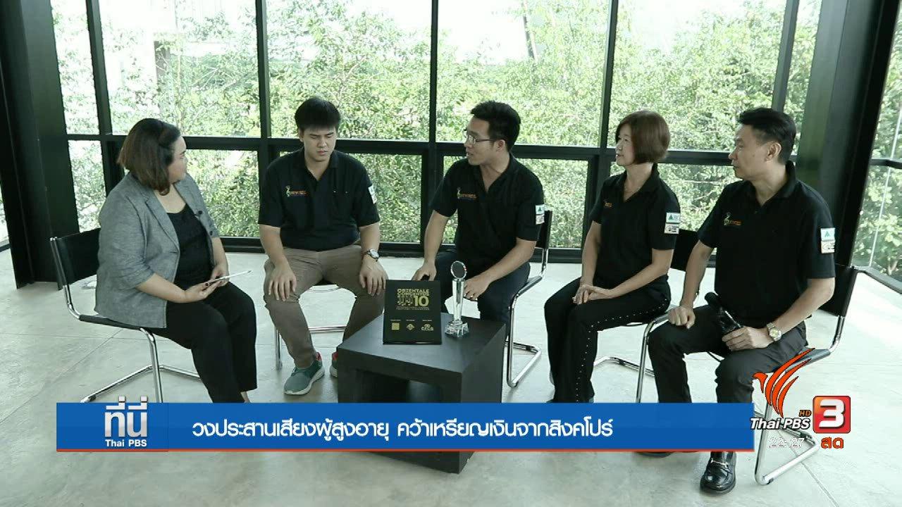 ที่นี่ Thai PBS - Social Talk : วงประสานเสียงผู้สูงอายุ คว้าเหรียญเงินจากสิงคโปร์
