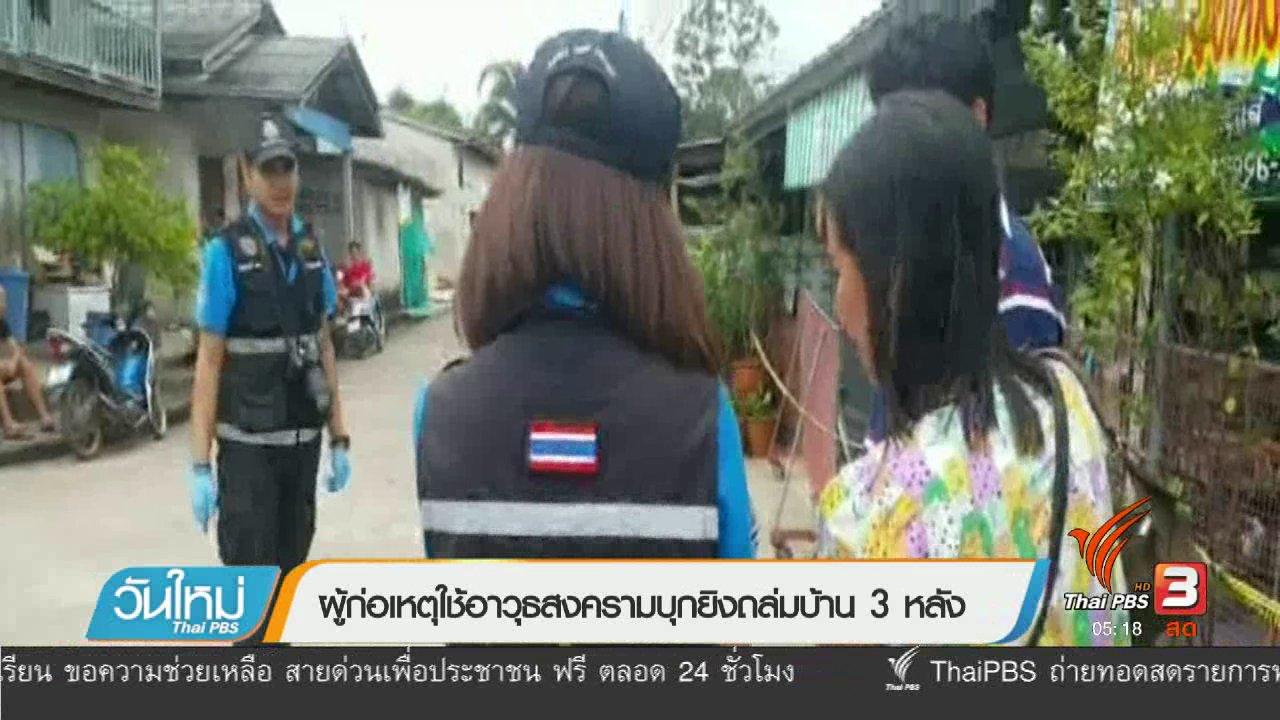 วันใหม่  ไทยพีบีเอส - ผู้ก่อเหตุให้อาวุธสงครามบุกยิงถล่มบ้าน 3 หลัง