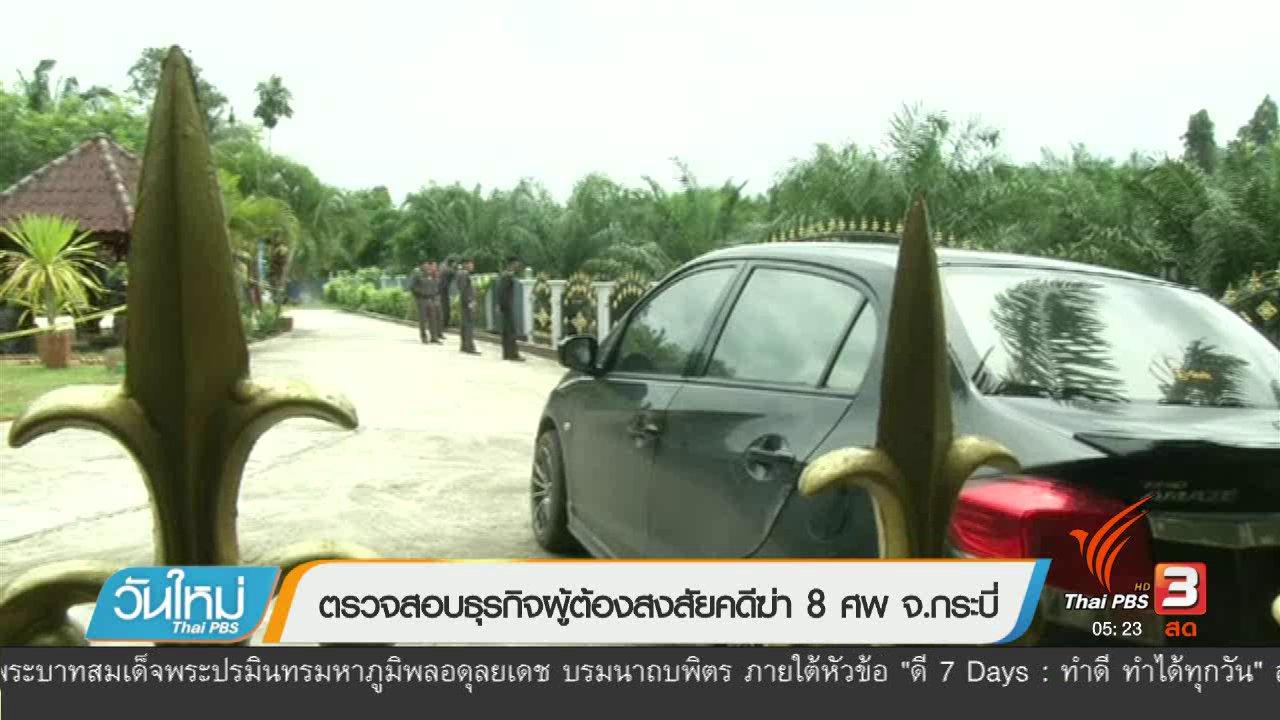 วันใหม่  ไทยพีบีเอส - เร่งรวบรวมหลักฐานขอออกหมายจับคดีฆ่า 8 ศพ