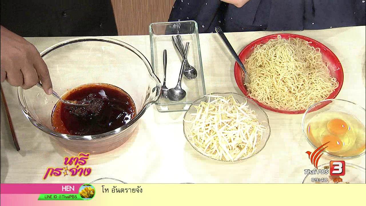 นารีกระจ่าง - ครัวนารี : บะหมี่ผัดไทยกุ้งสดและปลาเค็ม