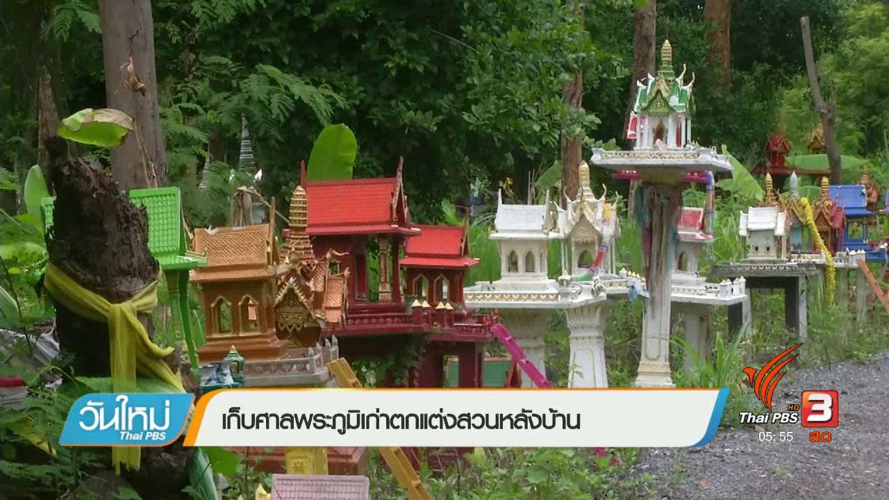 วันใหม่  ไทยพีบีเอส - เก็บศาลพระภูมิเก่าตกแต่งสวนหลังบ้าน