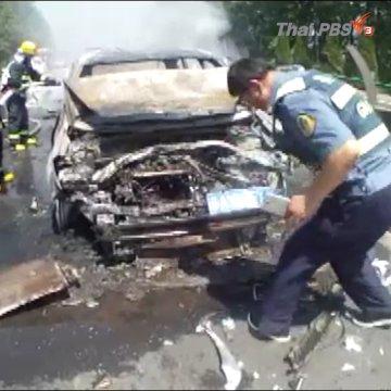 อุบัติเหตุรถยนต์ชนกันจนไฟลุก