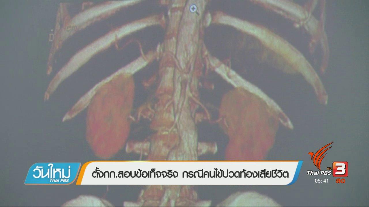 วันใหม่  ไทยพีบีเอส - ตั้ง กก.สอบข้อเท็จจริง กรณีคนไข้ปวดท้องเสียชีวิต