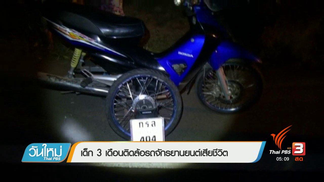 วันใหม่  ไทยพีบีเอส - เด็ก 3 เดือนติดล้อรถจักรยานยนต์เสียชีวิต