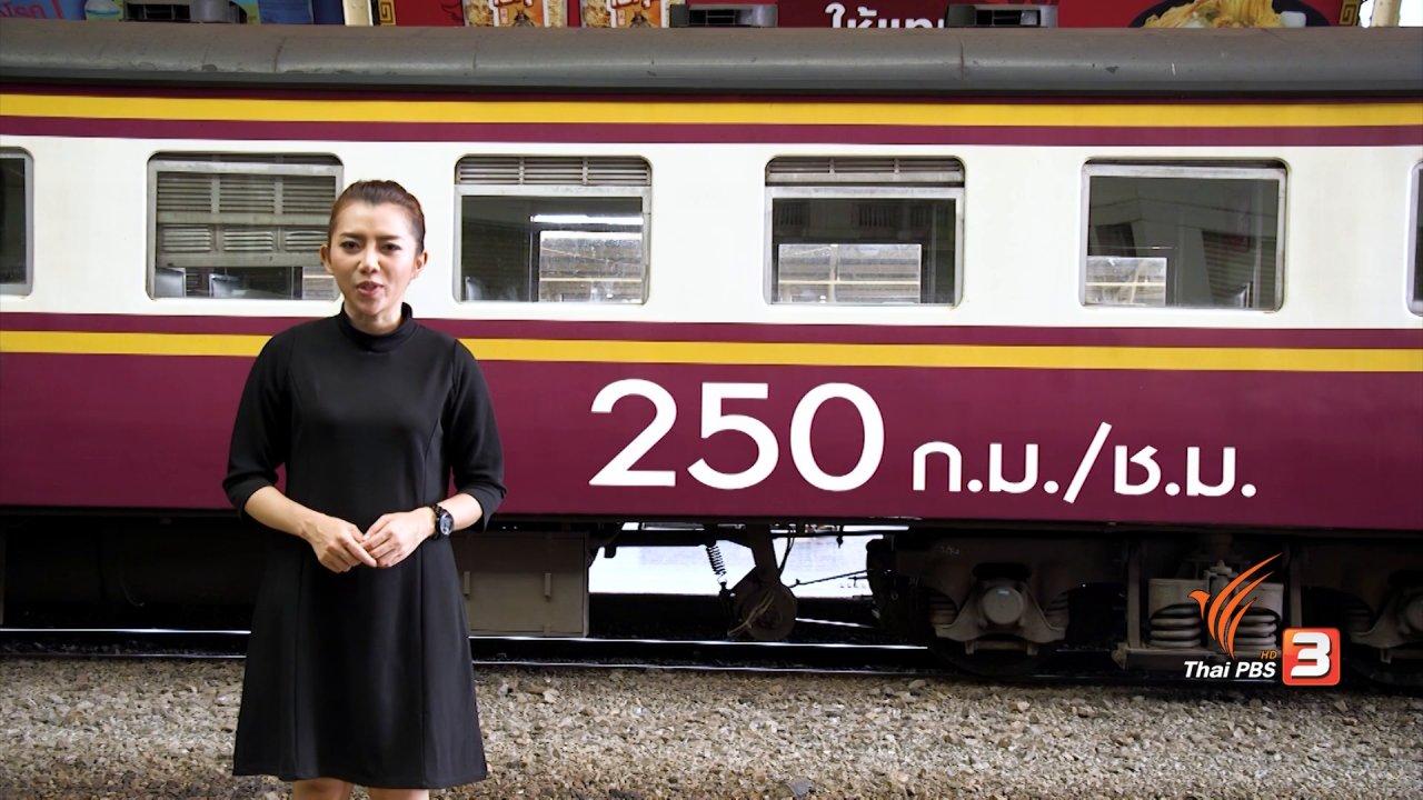 ข่าวเจาะย่อโลก - ทดลองนั่งรถไฟความเร็วสูง