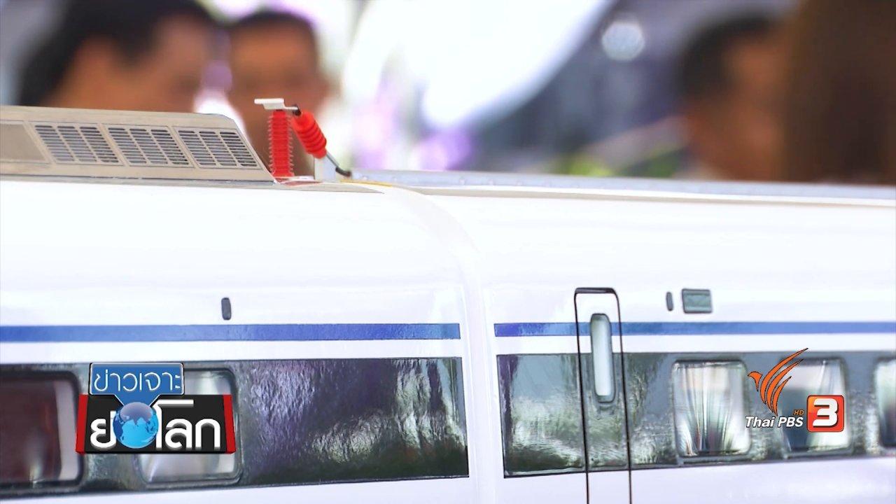 ข่าวเจาะย่อโลก - ข้อถกเถียงรถไฟความเร็วสูง ไทย - จีน
