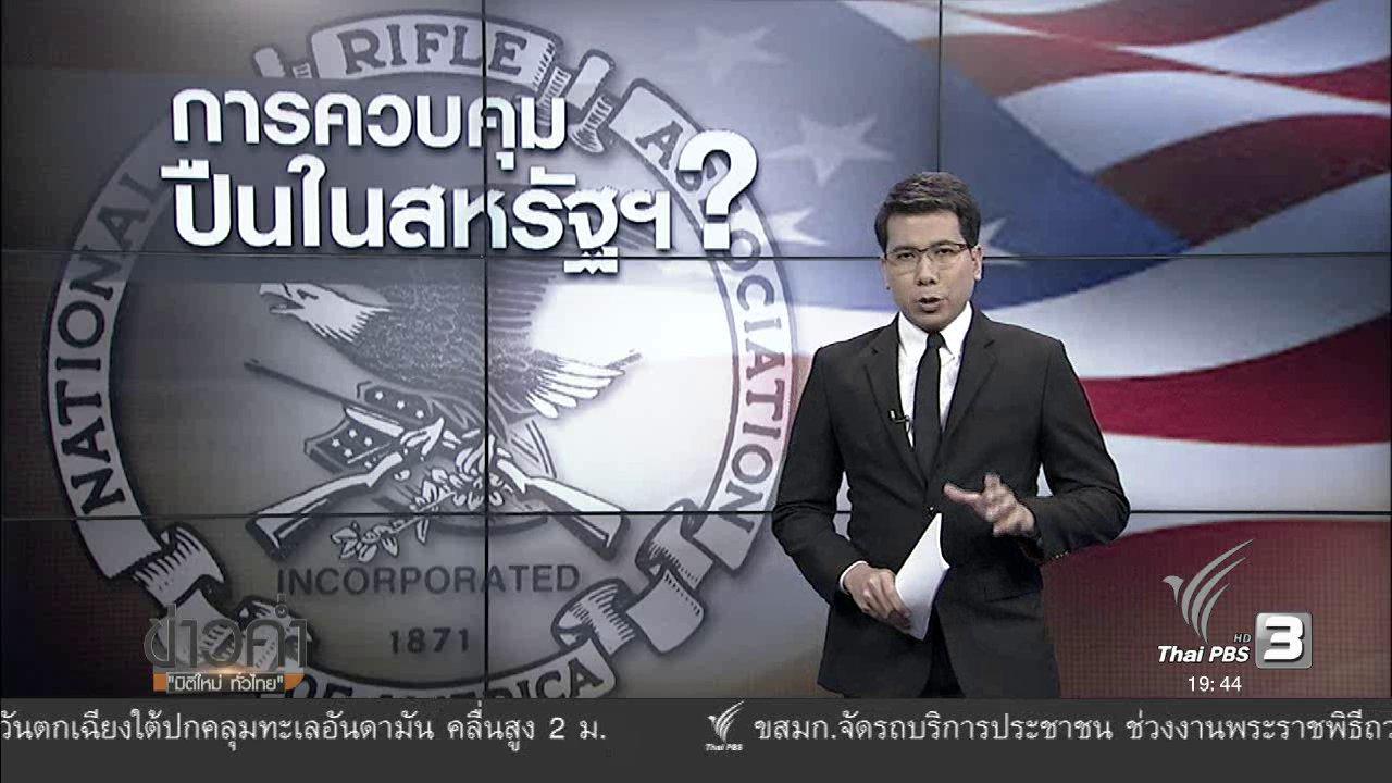 ข่าวค่ำ มิติใหม่ทั่วไทย - วิเคราะห์สถานการณ์ต่างประเทศ : การควบคุมปืนในสหรัฐฯ