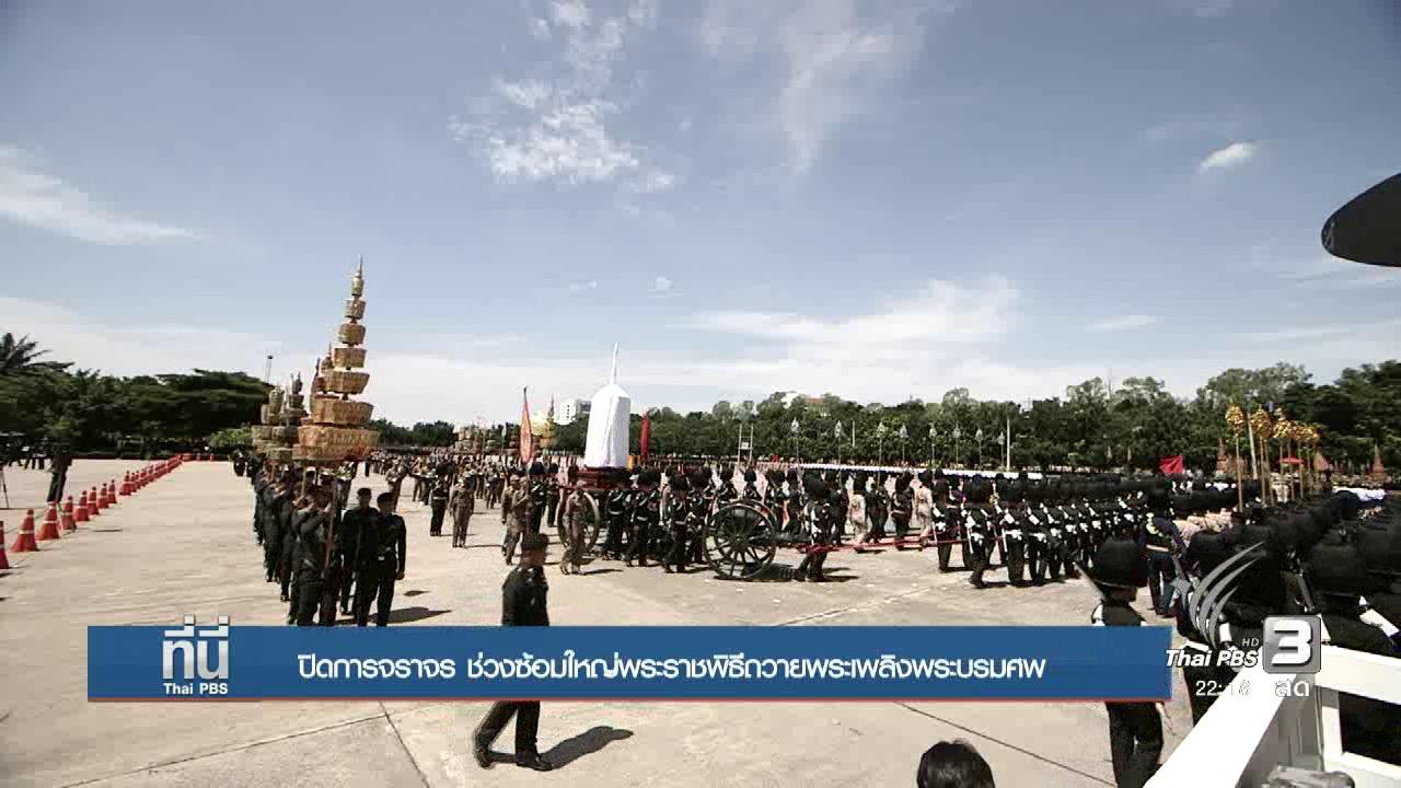 ที่นี่ Thai PBS - ปิดการจราจร ช่วงซ้อมใหญ่พระราชพิธีถวายพระเพลิงพระบรมศพ