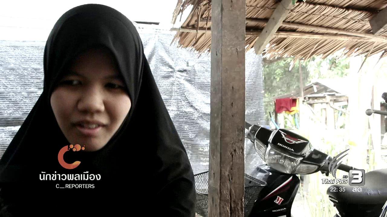 """ที่นี่ Thai PBS - นักข่าวพลเมือง : """"การศึกษา"""" สร้างความหมายต่อชุมชนที่ได้รับผลกระทบ"""
