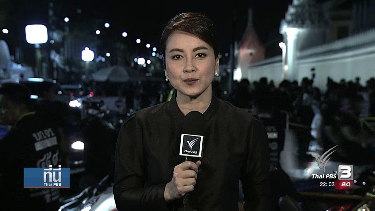 ที่นี่ Thai PBS - บรรยากาศจุดคัดกรองฝั่งโรงแรมรัตนโกสินทร์