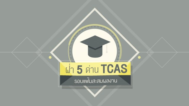 ฝ่า 5 ด่าน TCAS : รอบที่ 1 แฟ้มสะสมผลงาน