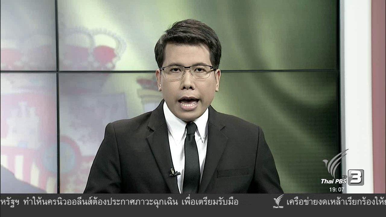 ข่าวค่ำ มิติใหม่ทั่วไทย - วิเคราะห์สถานการณ์ต่างประเทศ : แนวโน้มการประกาศเอกราชของแคว้นกาตาลุนญา