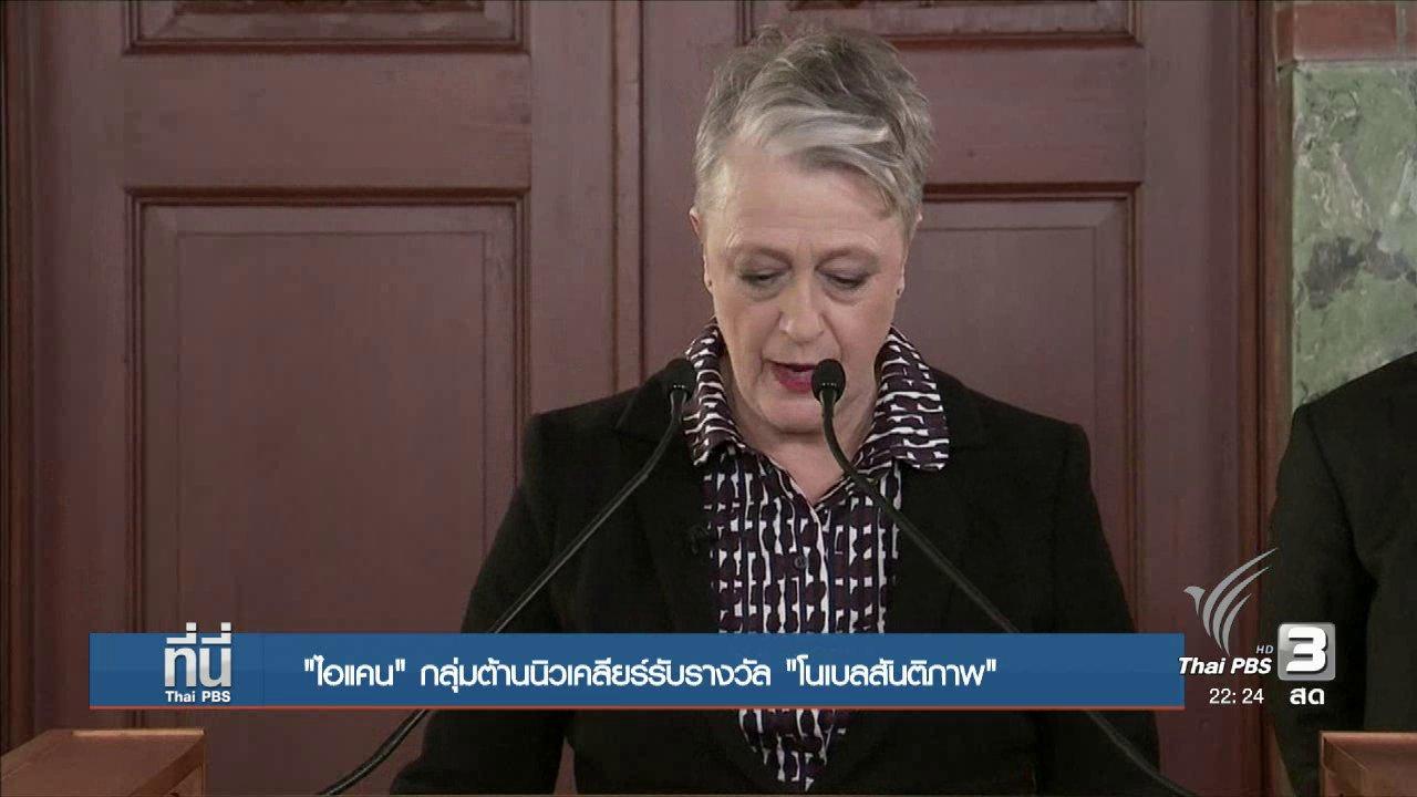 """ที่นี่ Thai PBS - กลุ่มต้านนิวเคลียร์รับรางวัล """"โนเบลสันติภาพ"""""""