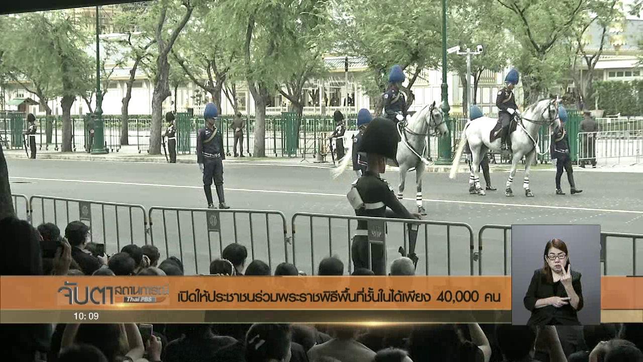 จับตาสถานการณ์ - เปิดให้ประชาชนร่วมพระราชพิธีพื้นที่ชั้นในได้เพียง 40,000 คน
