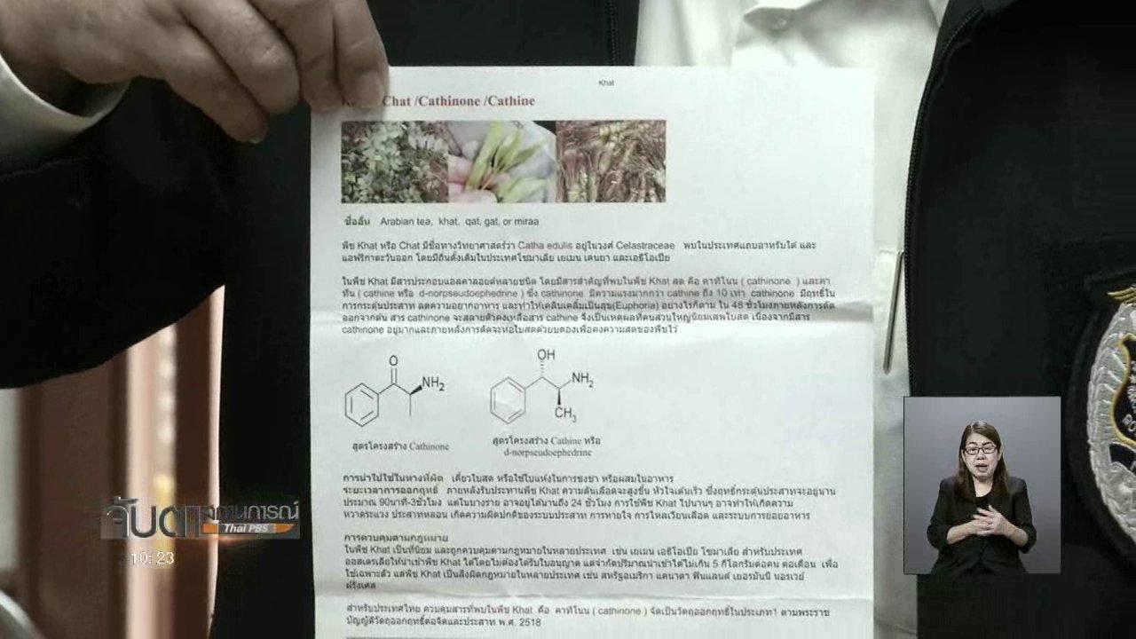 จับตาสถานการณ์ - ตร.ปส.ปฏิเสธยังไม่พบยาเสพติด bath salts ระบาดในไทย