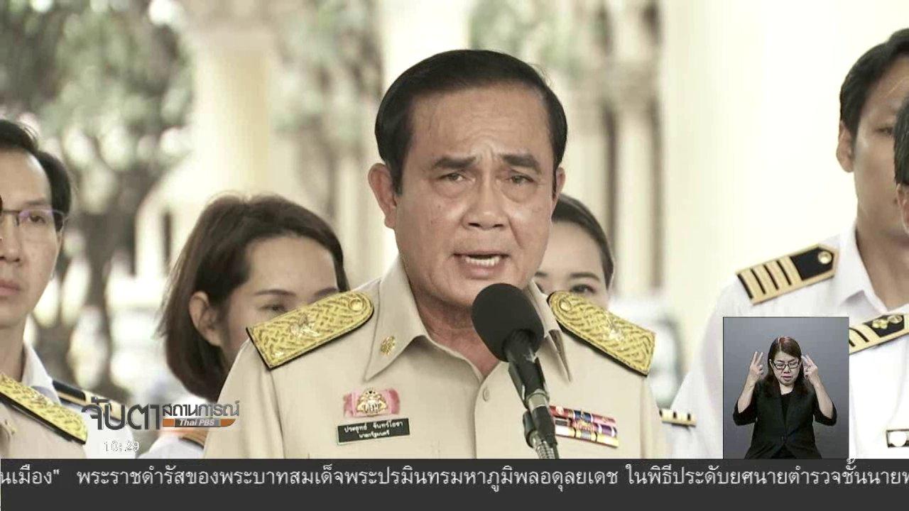 จับตาสถานการณ์ - นายกฯ เดินหน้าพัฒนามาตรฐานการบินไทยให้ยั่งยืน