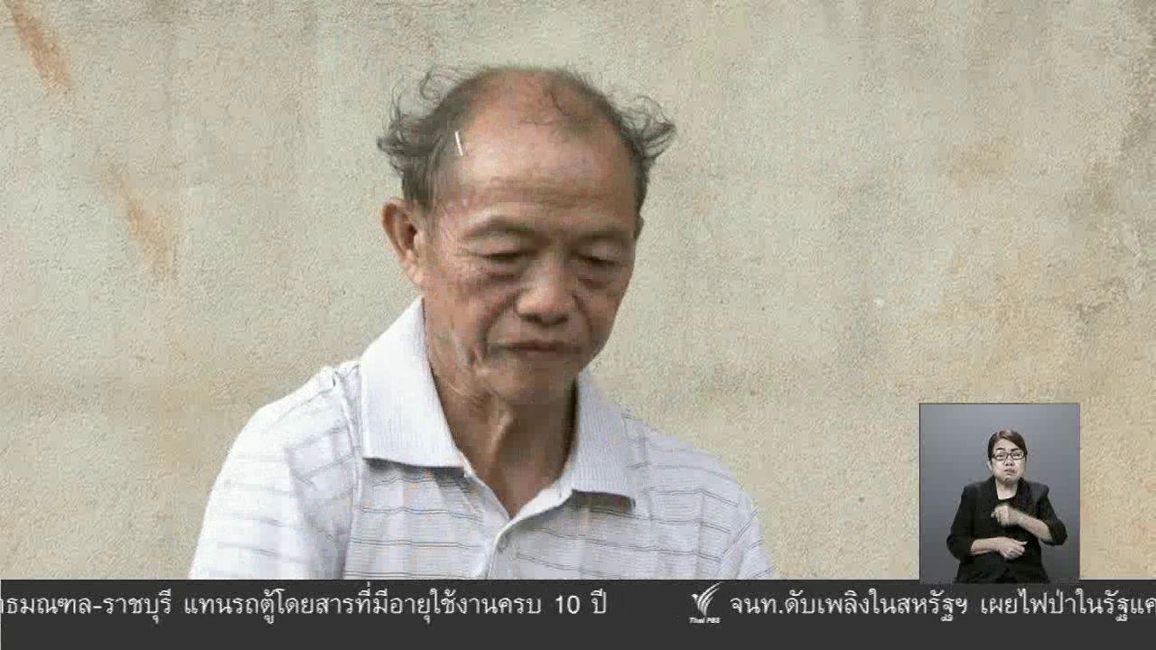 จับตาสถานการณ์ - ตะลุยทั่วไทย : อนุรักษ์หน้าไม้ม้ง