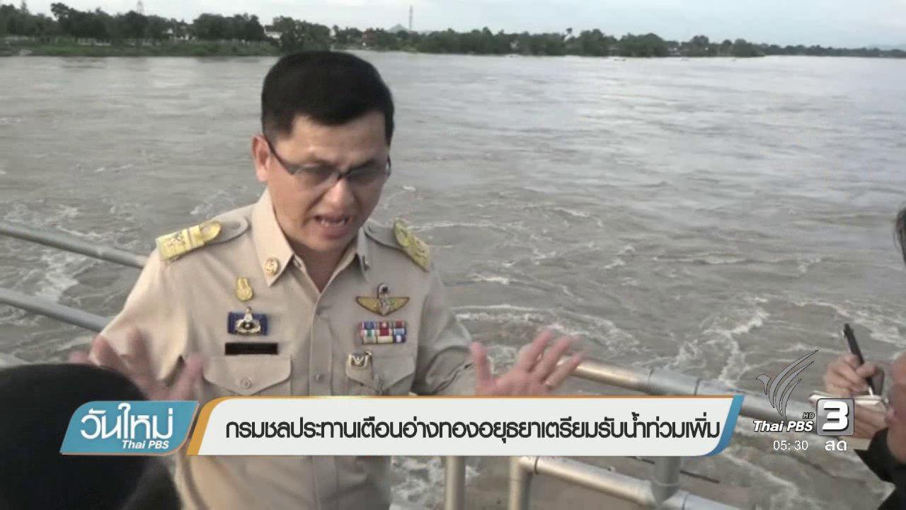 วันใหม่  ไทยพีบีเอส - กรมชลประทานเตือนอ่างทองอยุธยาเตรียมรับน้ำท่วมเพิ่ม