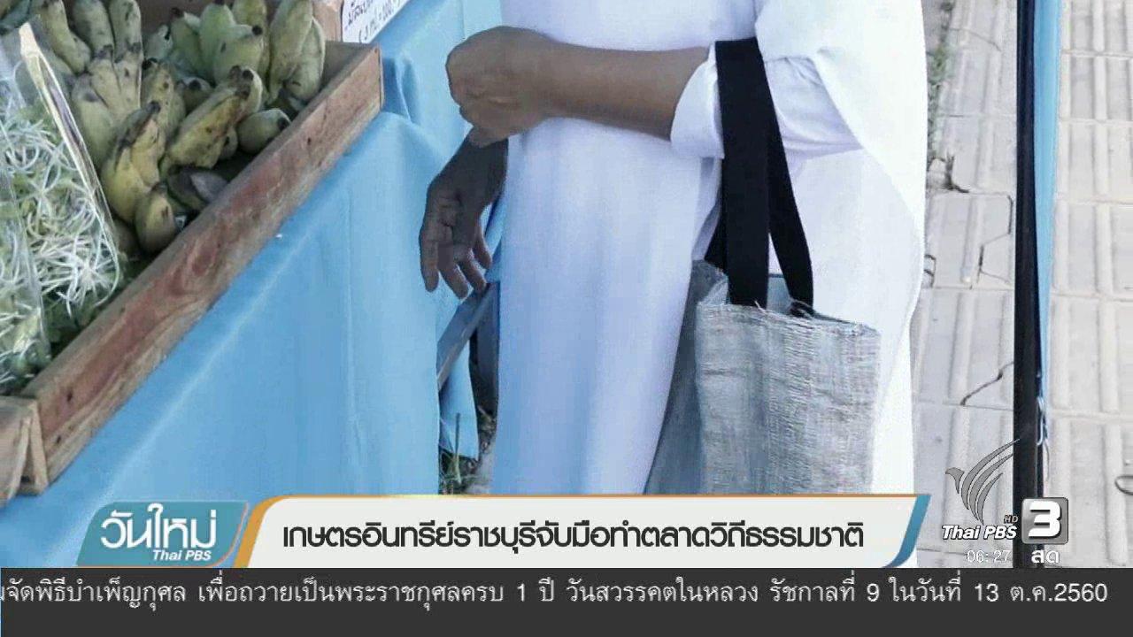 วันใหม่  ไทยพีบีเอส - เกษตรกรอินทรีย์ราชบุรีจับมือทำตลาดวิถีธรรมชาติ