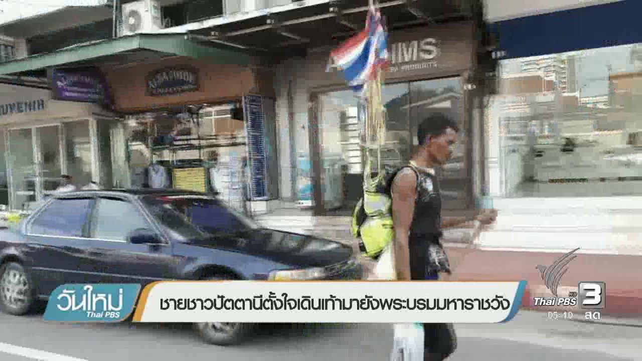 วันใหม่  ไทยพีบีเอส - ชายชาวปัตตานีตั้งใจเดินเท้ามายังพระบรมมหาราชวัง