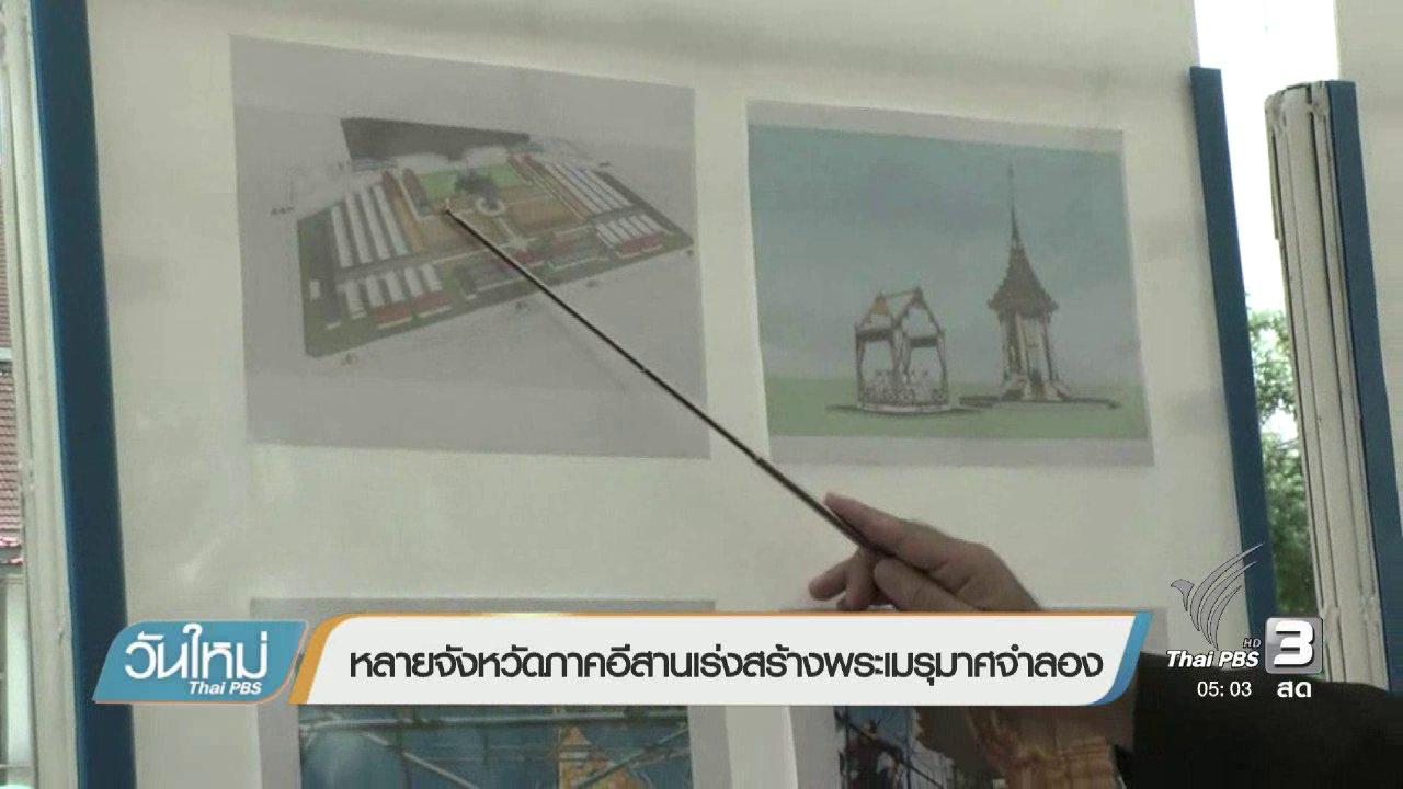 วันใหม่  ไทยพีบีเอส - หลายจังหวัดภาคอีสานเร่งสร้างพระเมรุมาศจำลอง