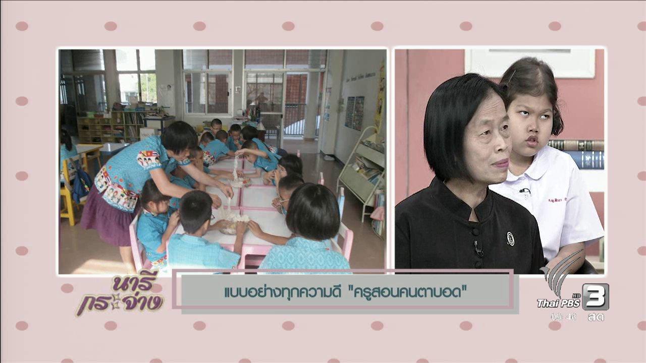 นารีกระจ่าง - นารีสนทนา : แบบอย่างความดี กับครูสอนคนตาบอด