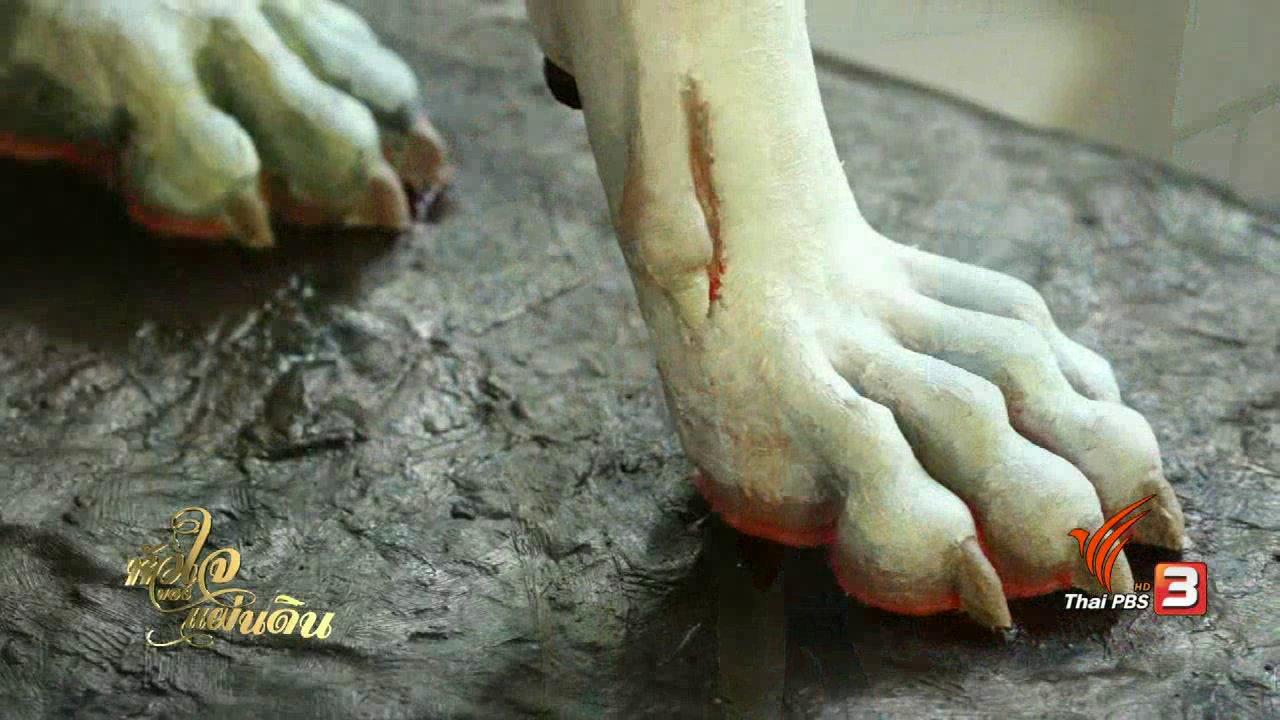 หัวใจของแผ่นดิน - ประติมากรรมสุนัขทรงเลี้ยงประดับข้างพระจิตกาธาน รัชกาลที่ 9