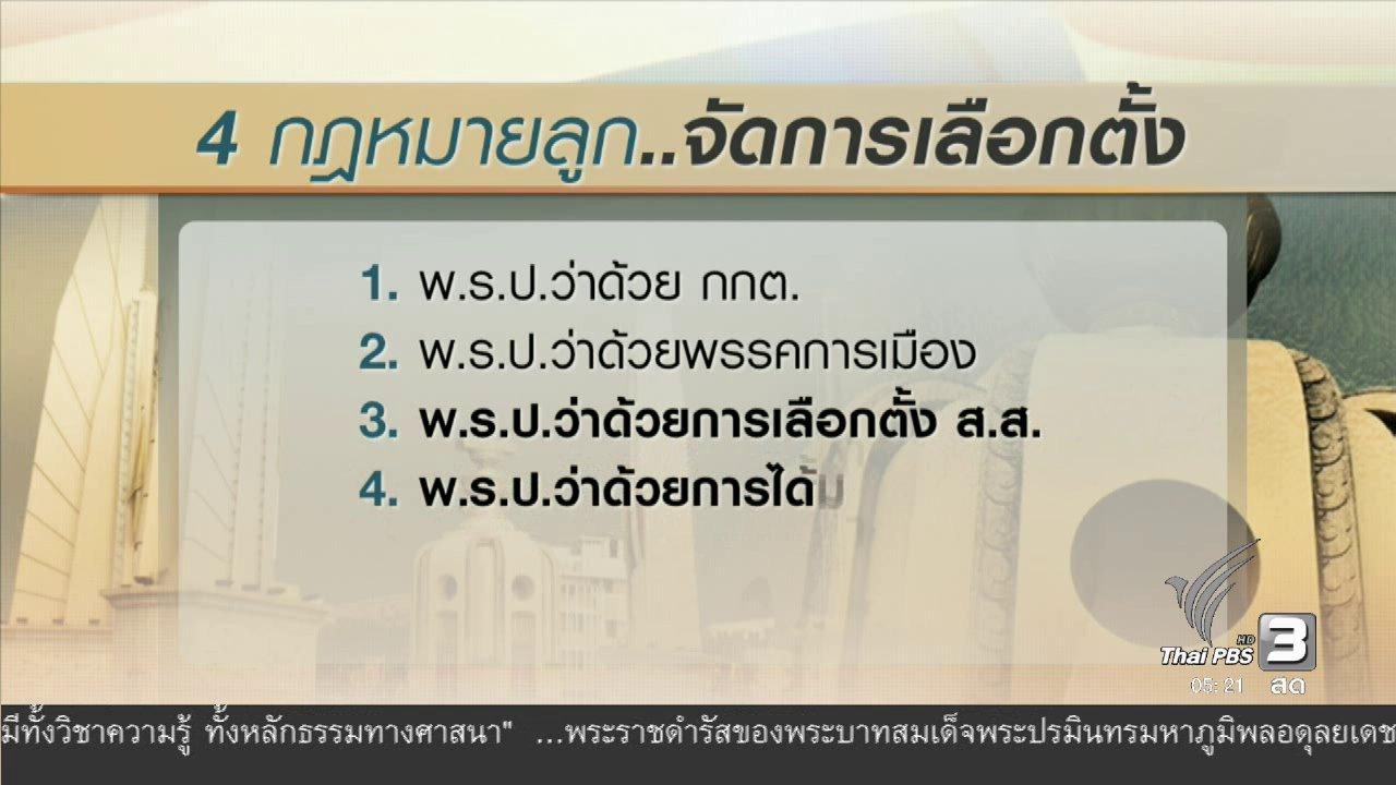 วันใหม่  ไทยพีบีเอส - นายกฯ คาดการณ์เลือกตั้ง พ.ย.2561