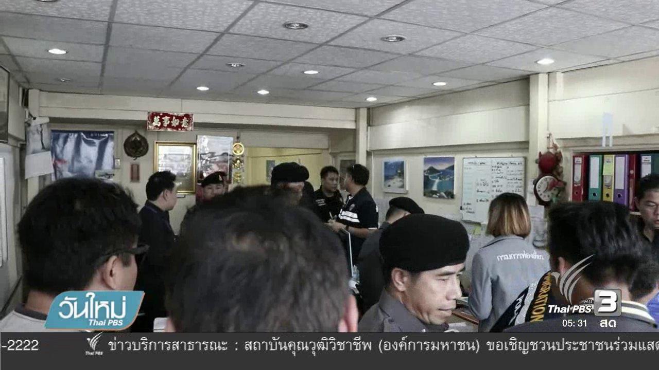 วันใหม่  ไทยพีบีเอส - ค้นบริษัททัวร์ หาเบาะแสขายตั๋วเชียงใหม่ไนท์ซาฟารีราคาถูก
