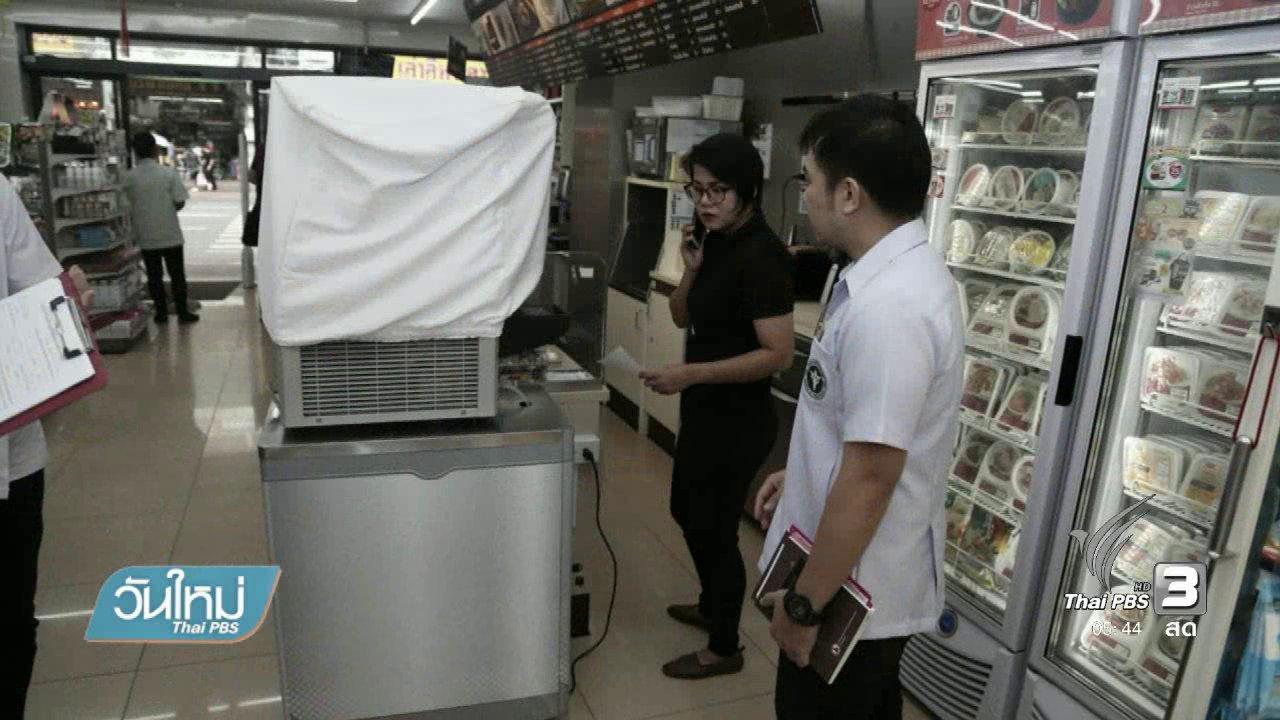 วันใหม่  ไทยพีบีเอส - สธ. เอาผิดขายเยร์สดแบกดในร้านสะดวกซื้อ