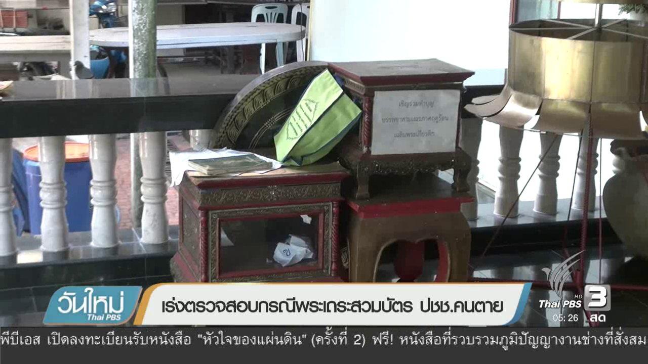 วันใหม่  ไทยพีบีเอส - เร่งตรวจสอบกรณีพระเถระสวมบัตร ปชช.คนตาย