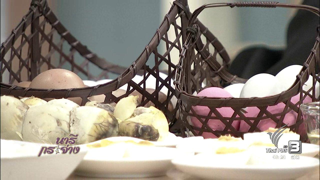 นารีกระจ่าง - นารีสนทนา : กินไข่อย่างไร ให้ไร้โรค