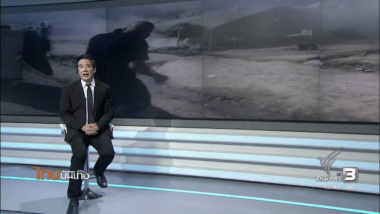 ไทยบันเทิง - มองมุมหนัง : สารคดีการเดินทางของผู้ลี้ภัย