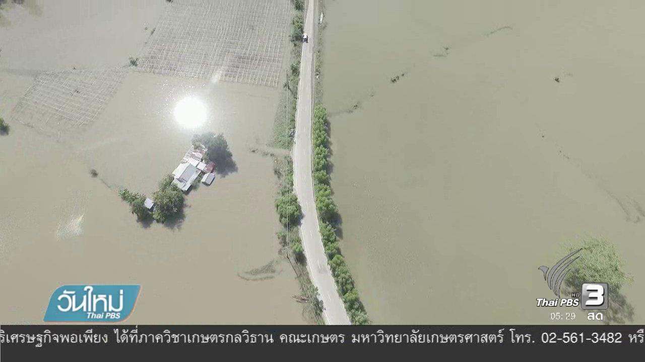 วันใหม่  ไทยพีบีเอส - ผลกระทบเขื่อนอุบลรัตน์ระบายน้ำ
