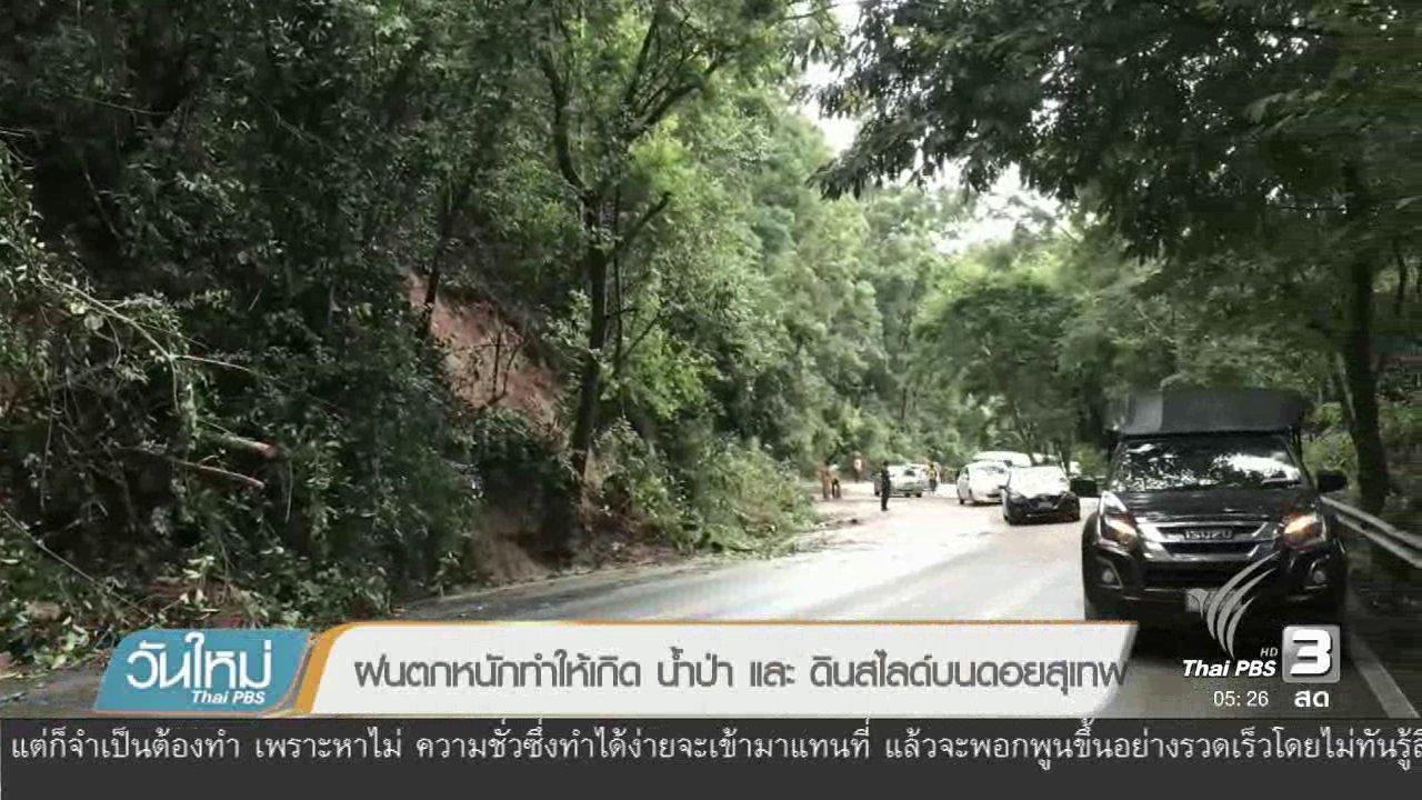 วันใหม่  ไทยพีบีเอส - ฝนตกหนักทำให้เกิด น้ำป่า และ ดินสไลด์บนดอยสุเทพ
