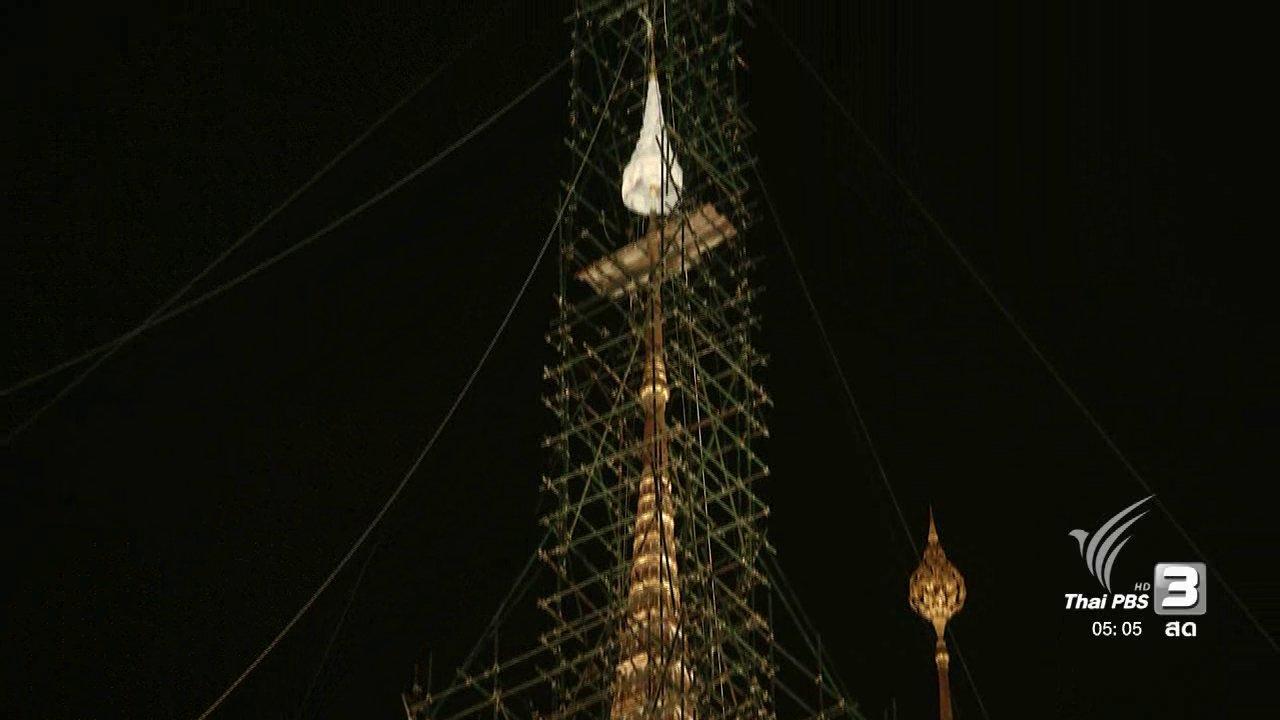 วันใหม่  ไทยพีบีเอส - พิธียกนพปฎลมหาเศวตฉัตรประดับยอดพระเมรุมาศ 18 ต.ค. นี้