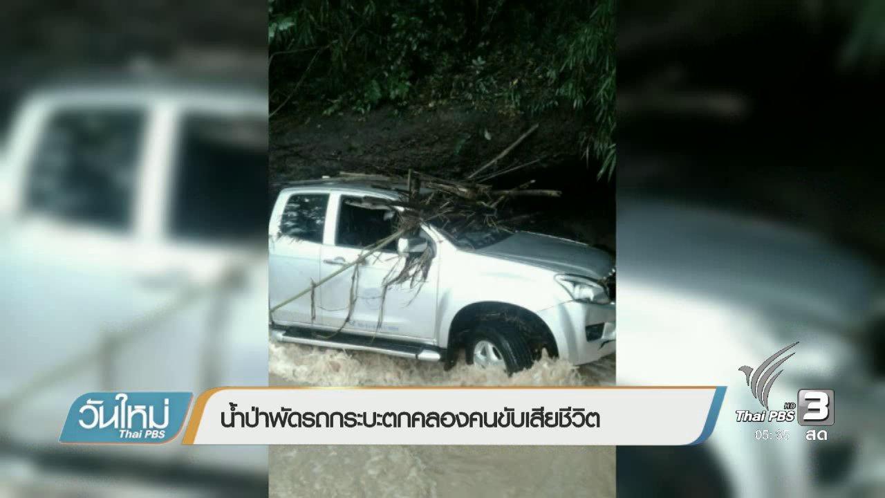 วันใหม่  ไทยพีบีเอส - น้ำป่าพัดรถกระบะตกคลองคนขับเสียชีวิต