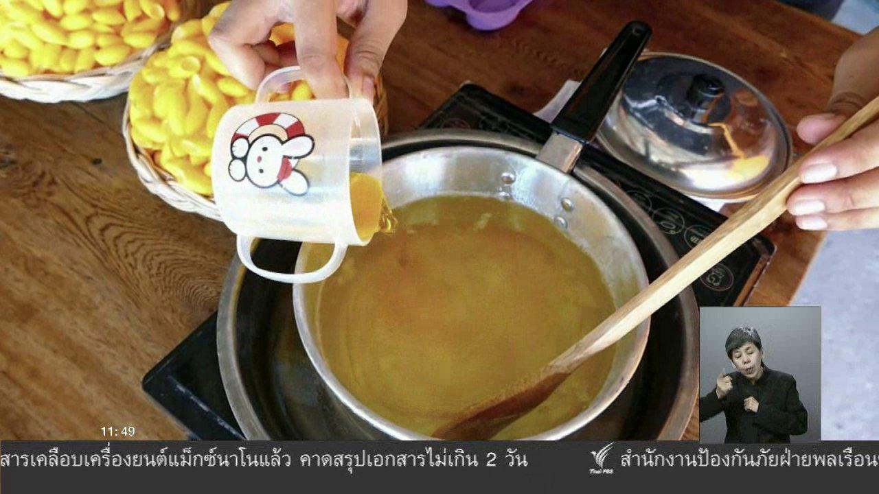 จับตาสถานการณ์ - ตะลุยทั่วไทย : สบู่รังไหม
