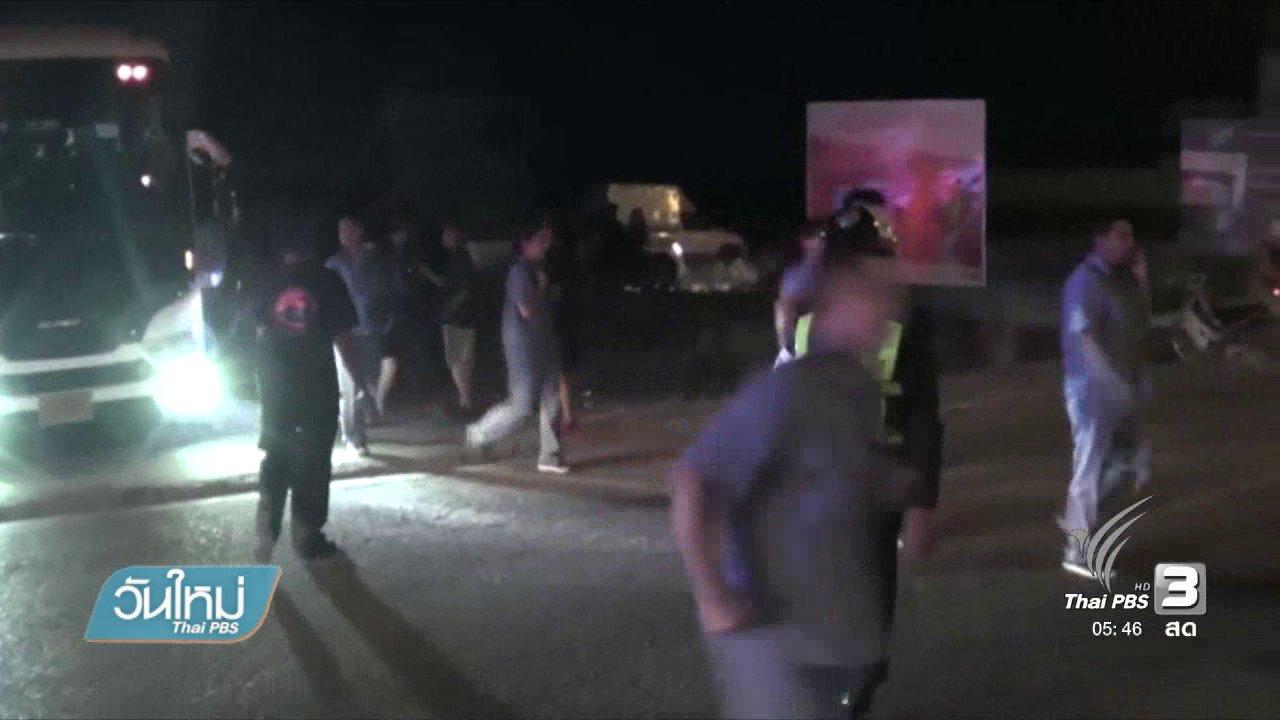 วันใหม่  ไทยพีบีเอส - ชายนิรนามกระโดดให้รถชนเสียชีวิต