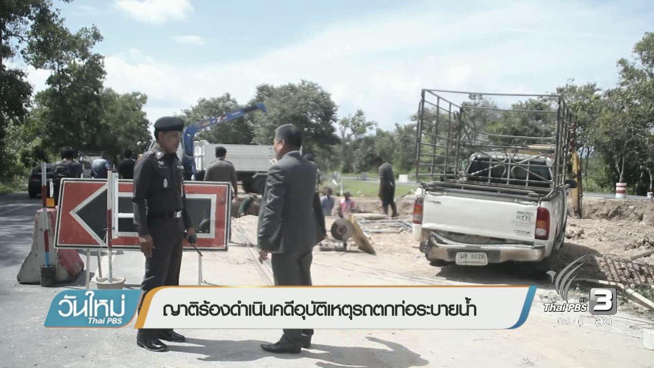 วันใหม่  ไทยพีบีเอส - ญาติร้องดำเนินคดีอุบัติเหตุรถตกท่อระบายน้ำ