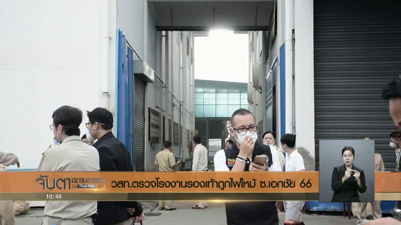 จับตาสถานการณ์ - วสท.ตรวจโรงงานรองเท้าถูกไฟไหม้ ซ.เอกมัย 66