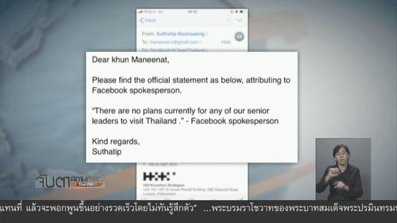 จับตาสถานการณ์ - เฟซบุ๊กระบุผู้บริหารระดับสูงไม่มีแผนเยือนไทย