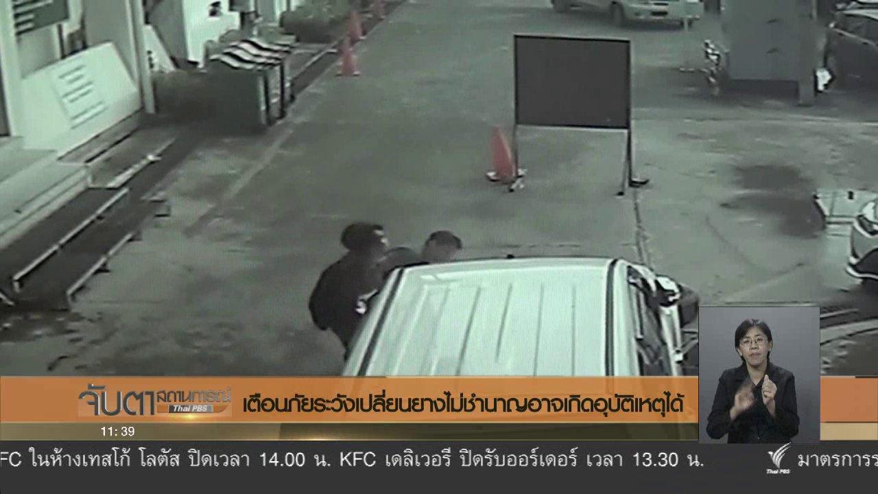 จับตาสถานการณ์ - เตือนภัยระวังเปลี่ยนยางไม่ชำนาญอาจเกิดอุบัติเหตุได้