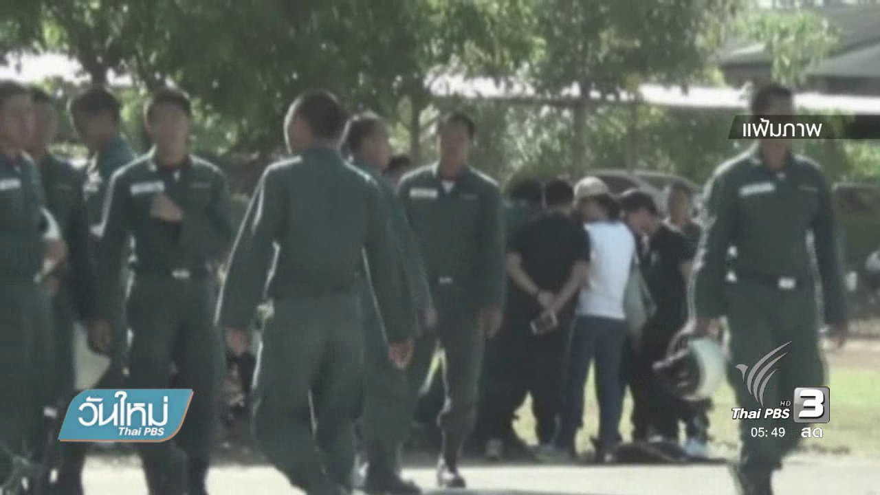วันใหม่  ไทยพีบีเอส - คดี นรต.กระโดดร่มเสียชีวิต ศาลให้ชดใช้เกือบ 3 ล้าน