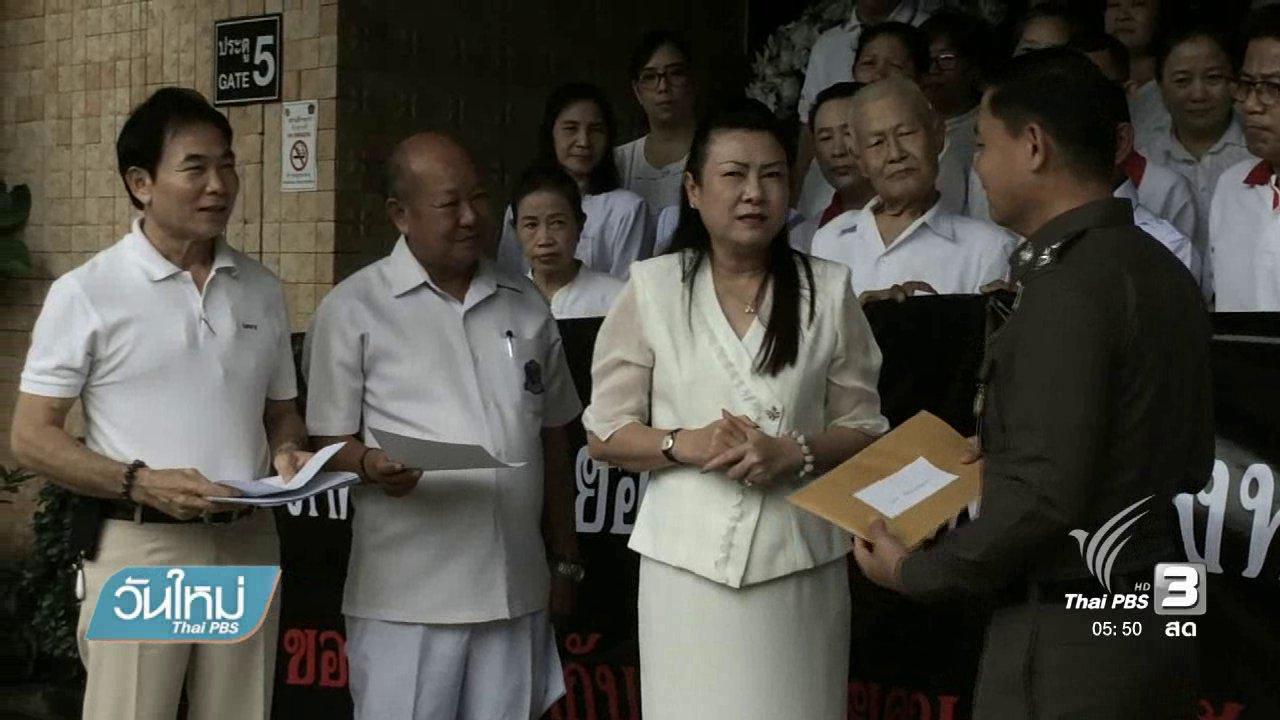 วันใหม่  ไทยพีบีเอส - ร้องดำเนินคดีผู้กล่าวหาพระเถระสวมบัตร ปชช.