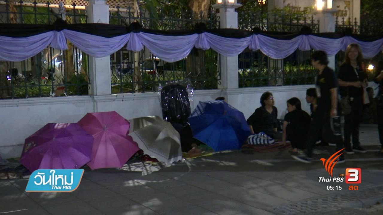 วันใหม่  ไทยพีบีเอส - ประชาชนรอชมพิธีซ้อมใหญ่ริ้วขบวนพระบรมราชอิสริยยศ