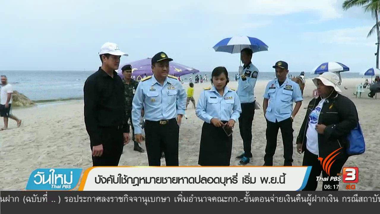 วันใหม่  ไทยพีบีเอส - บังคับใช้กฎหมายชายหาดปลอดบุหรี่ เริ่ม พ.ย.นี้