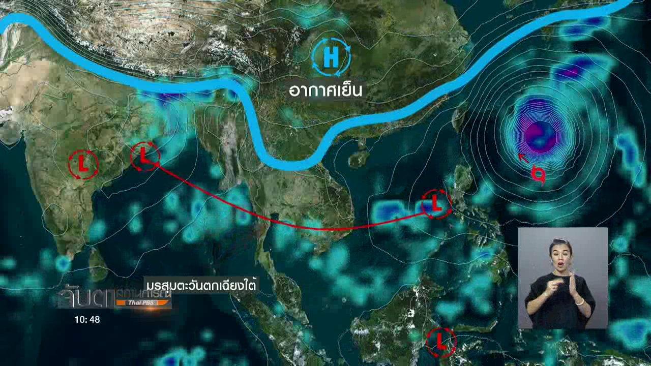 จับตาสถานการณ์ - อุตุฯ เตือนสภาพอากาศแปรปรวน ฉบับ 4
