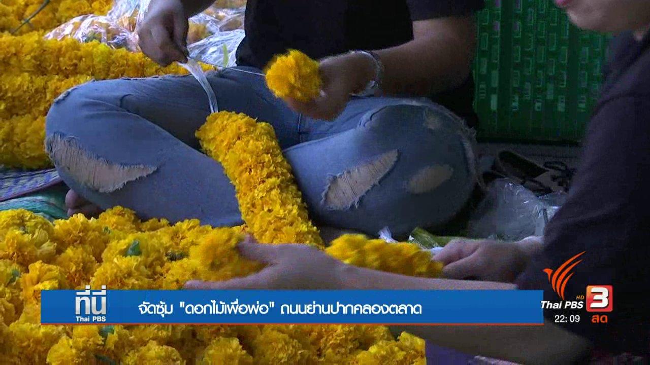 """ที่นี่ Thai PBS - จัดซุ้ม """"ดอกไม้เพื่อพ่อ"""" ถนนย่านปากคลองตลาด"""