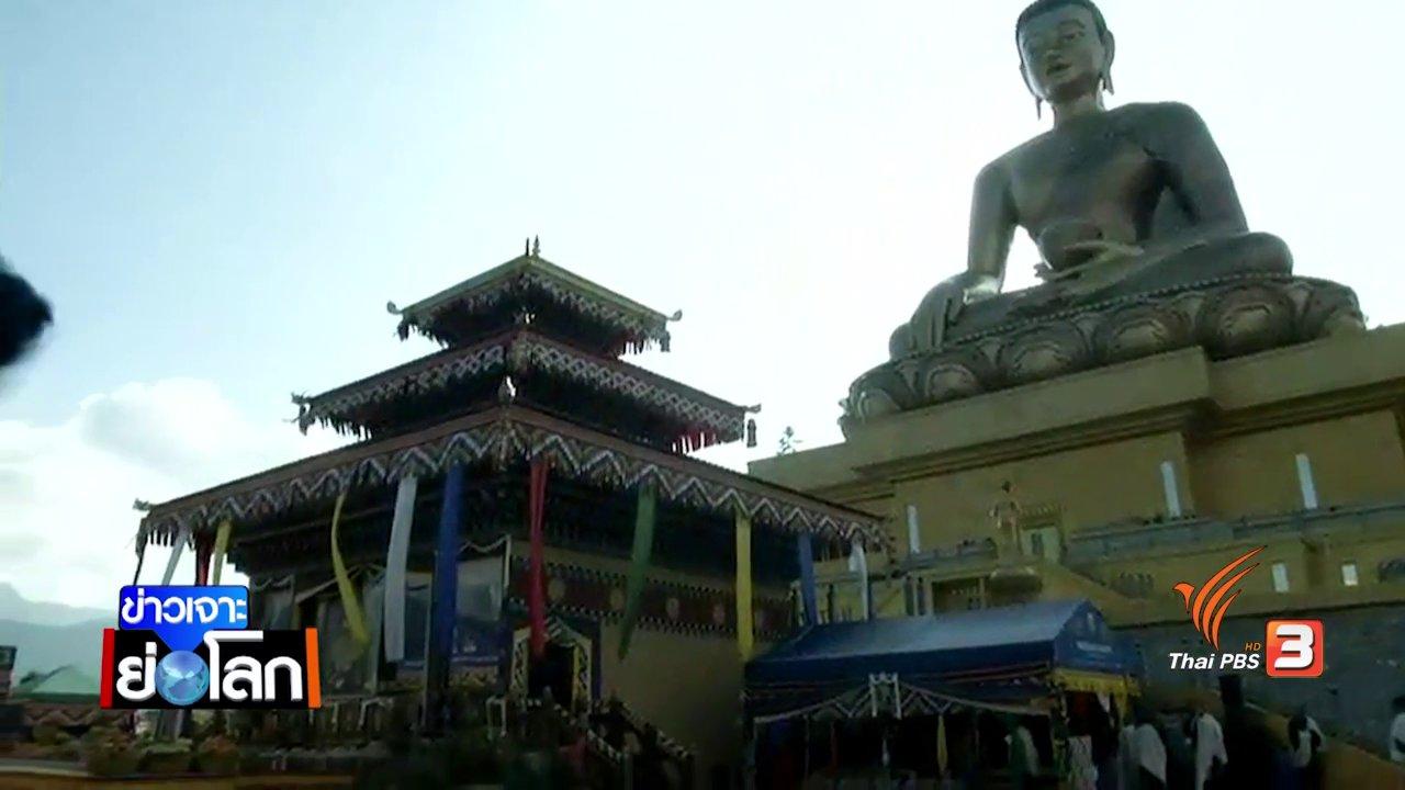 ข่าวเจาะย่อโลก - ภูฏานจัดสวดมนต์ใหญ่ถวายเป็นพระราชกุศล